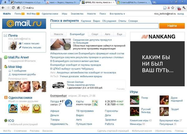 социальная сеть mail ru знакомства встречник