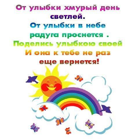 картинка от улыбки в небе радуга проснется отвалились