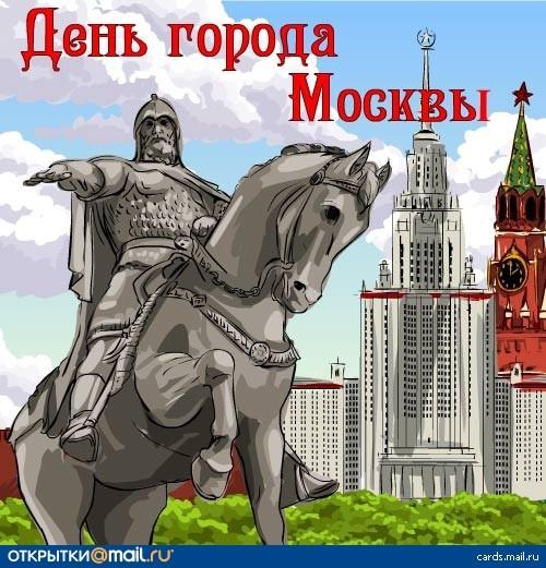 Открытки день рождения москвы