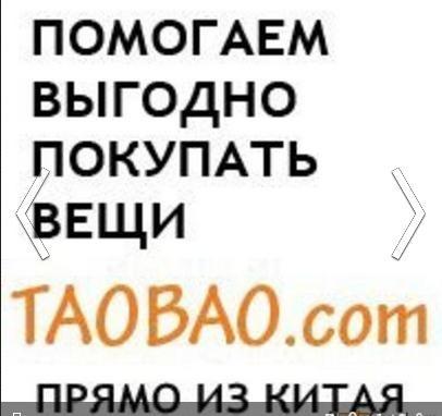 Как работать с таобао без посредников