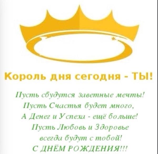 Открытка с днем рождения мой царь