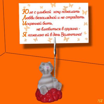 открытка юле:
