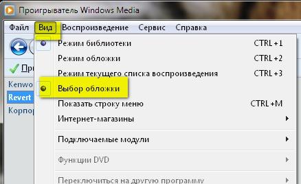 как удалить проигрыватель Windows Media - фото 10