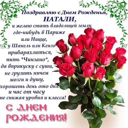 С днем рождения картинки девушке с пожеланиями красивые с надписями наташа