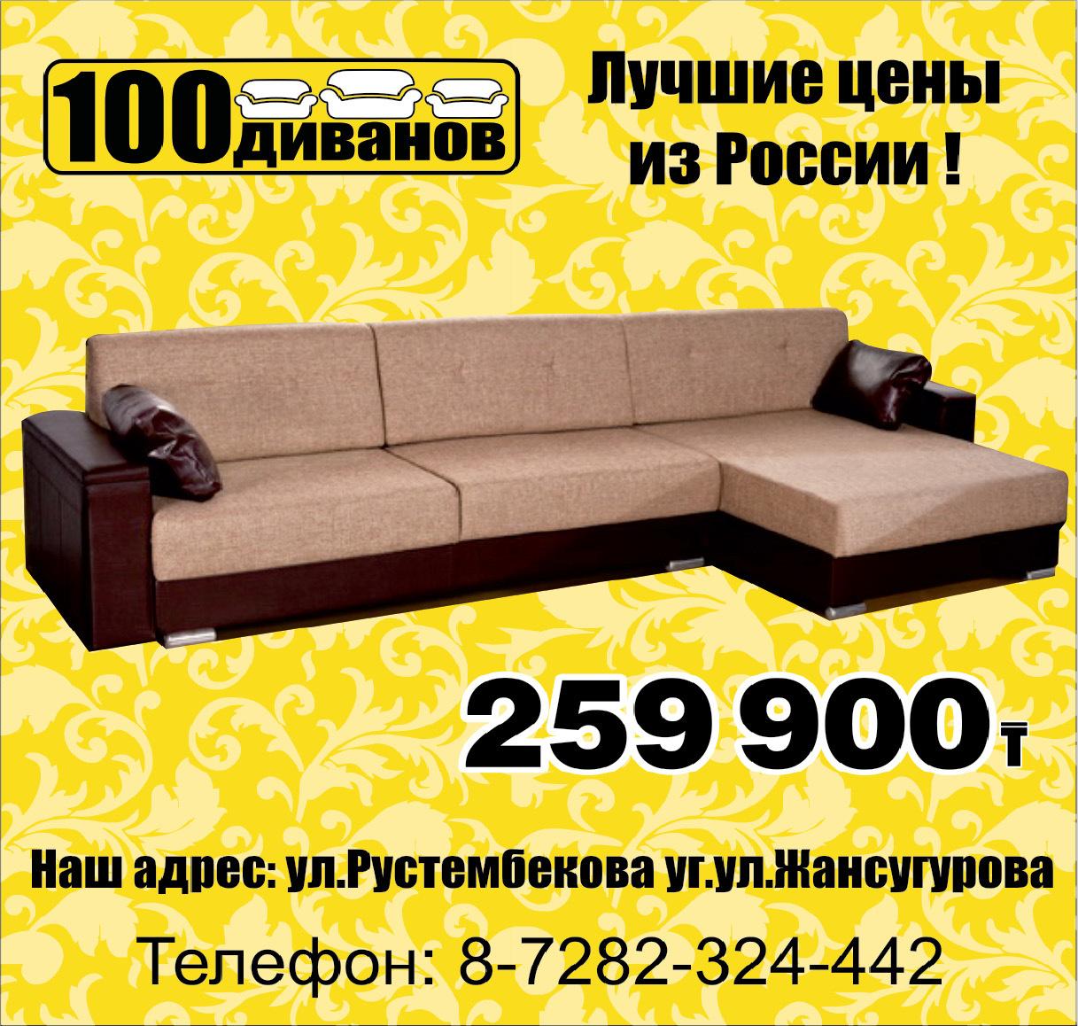 100 диванов
