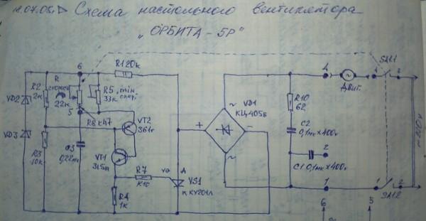 Вентилятор орбита 5 схема