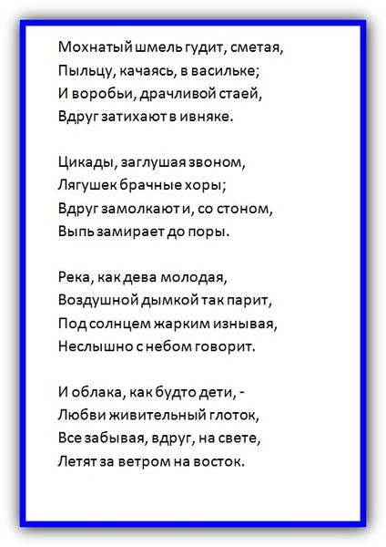 ПЕСНЯ МОХНАТЫЙ ШМЕЛЬ СКАЧАТЬ БЕСПЛАТНО