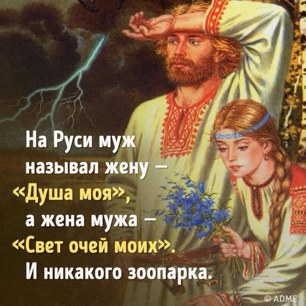две открытки славяне вперед менее восьми