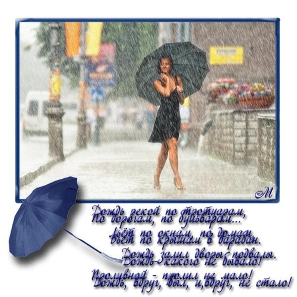 Поздравление днем, открытки со словом дождь