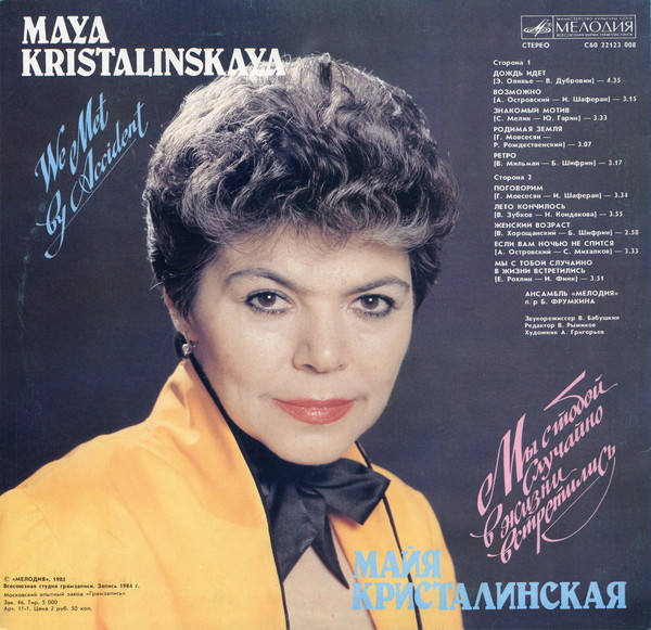 Майя Кристалинская биография, фото, личная жизнь