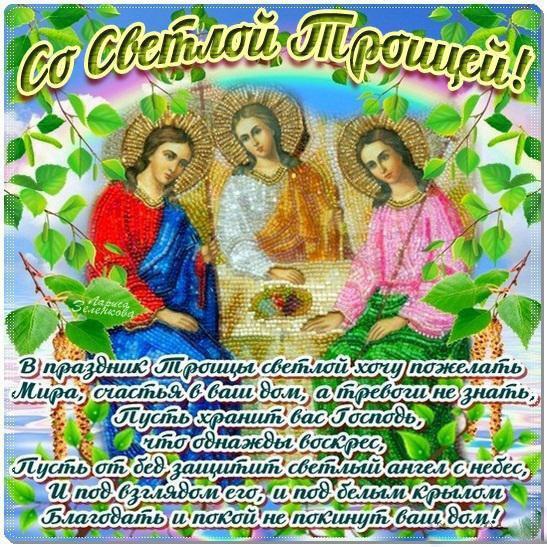 Картинки поздравления со святой троицей мир позитива, сотовый красивая как