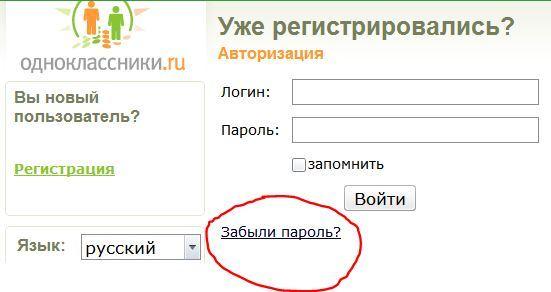 Забыл пароль.Подскажите как взломать мой пароль в одноклассниках или помо..