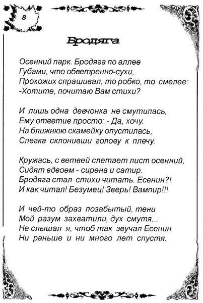 стихи для бродяги атмосфера