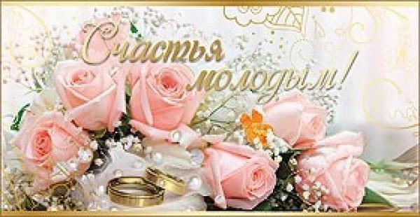 Загрузить картинку, поздравить родителей со свадьбой сына открытки маме