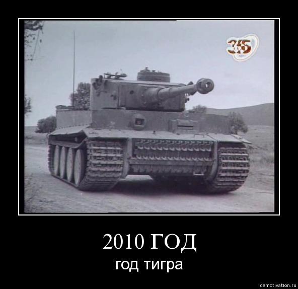 Демотиватор танк тигр