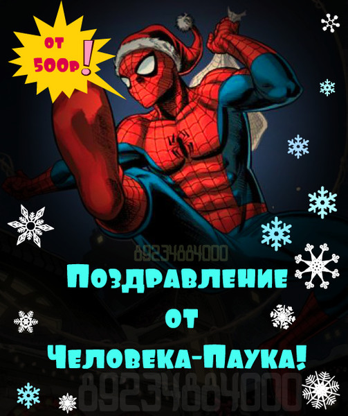 Поздравление человека паука