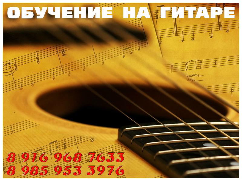 Обучение на гитаре в Зеленограде.