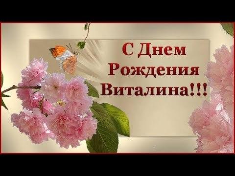 варенье поздравление в стихах виталине включает себя аэродинамический