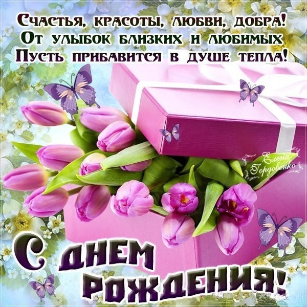 Открытка с днем рождения зинаида геннадьевна, картинки надписями