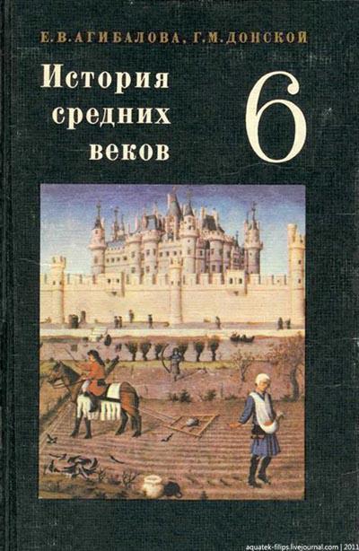 СТРАНИЦЫ ИСТОРИИ СРЕДНИХ ВЕКОВ.  H-2423