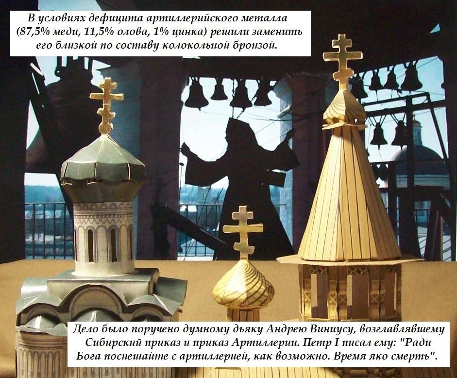 Рассказы о царе Петре и Северной войне. - Страница 2 H-3204