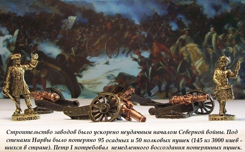 Рассказы о царе Петре и Северной войне. - Страница 2 H-3206