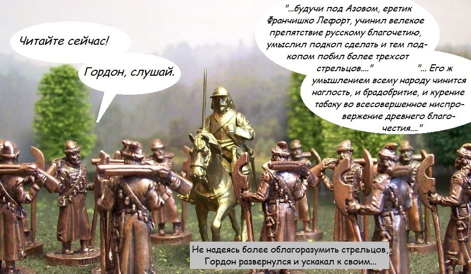 Рассказы о царе Петре и Северной войне. - Страница 2 H-3222