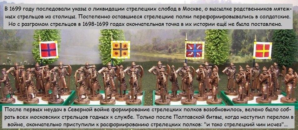 Рассказы о царе Петре и Северной войне. - Страница 2 H-3239