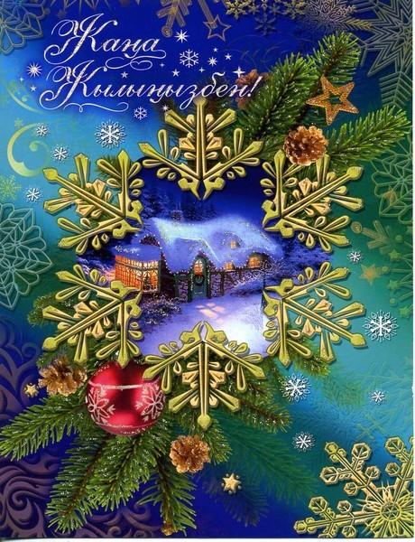 Надпись, новогодняя открытка казахстан