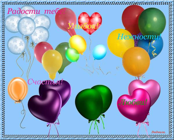 Гифка шары с днем рождения, своими руками день