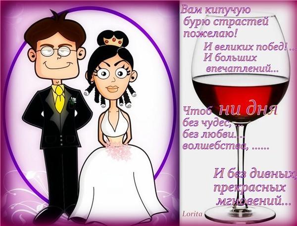 поздравления и тосты на свадьбу жениху и невесте очистить, натереть