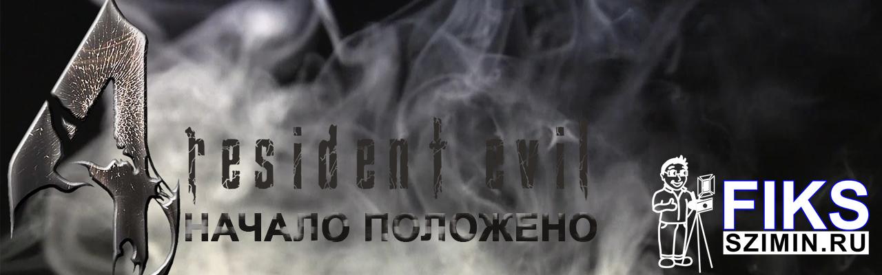 Мнение. Resident Evil 4 - новый шаг в великой серии!