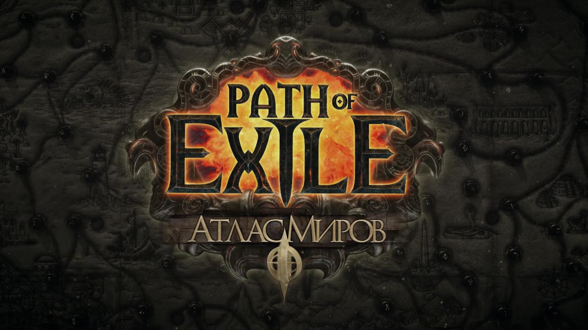 Трейлер дополнения Breach для Path of Exile