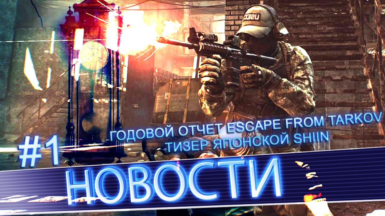 News #1 | Годовой отчет Escape from Tarkov, Тизер японской Shiin