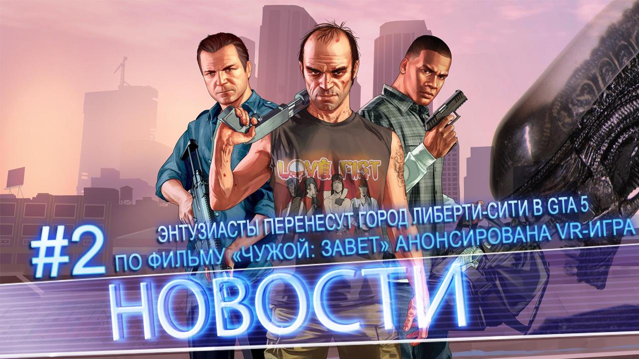 News #2 | Энтузиасты перенесут город Либерти-Сити в GTA 5.