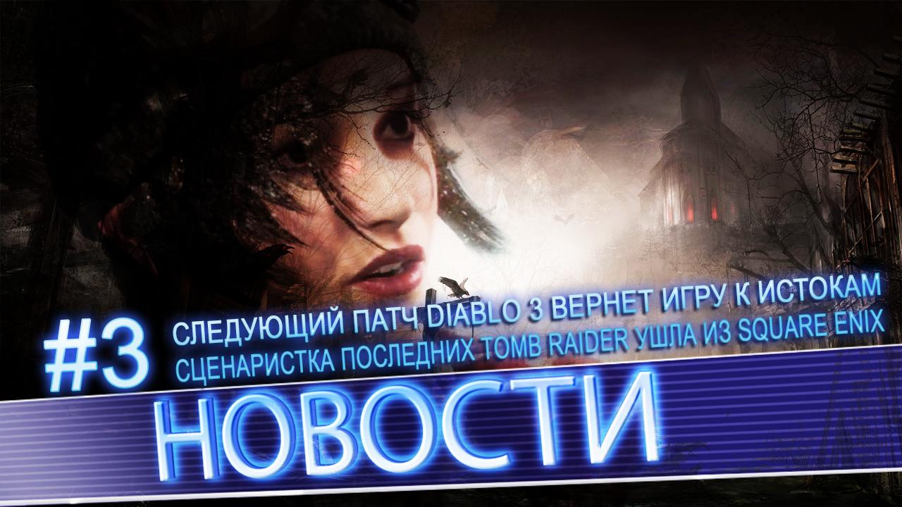 News #3 | Следующий патч Diablo 3 вернет игру к истокам