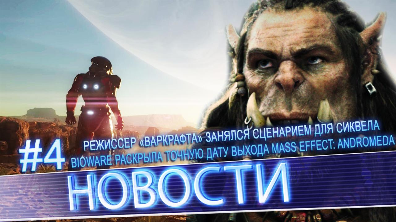 News #4 | BioWare раскрыла точную дату выхода Mass Effect: Andromeda
