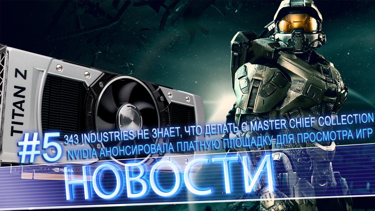 News #5 | Nvidia анонсировала платную площадку для просмотра игр