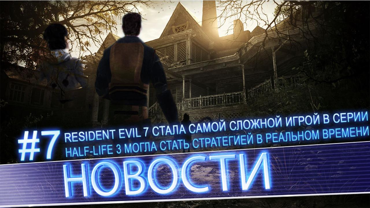 News #7 | Resident Evil 7 стала самой сложной игрой в серии