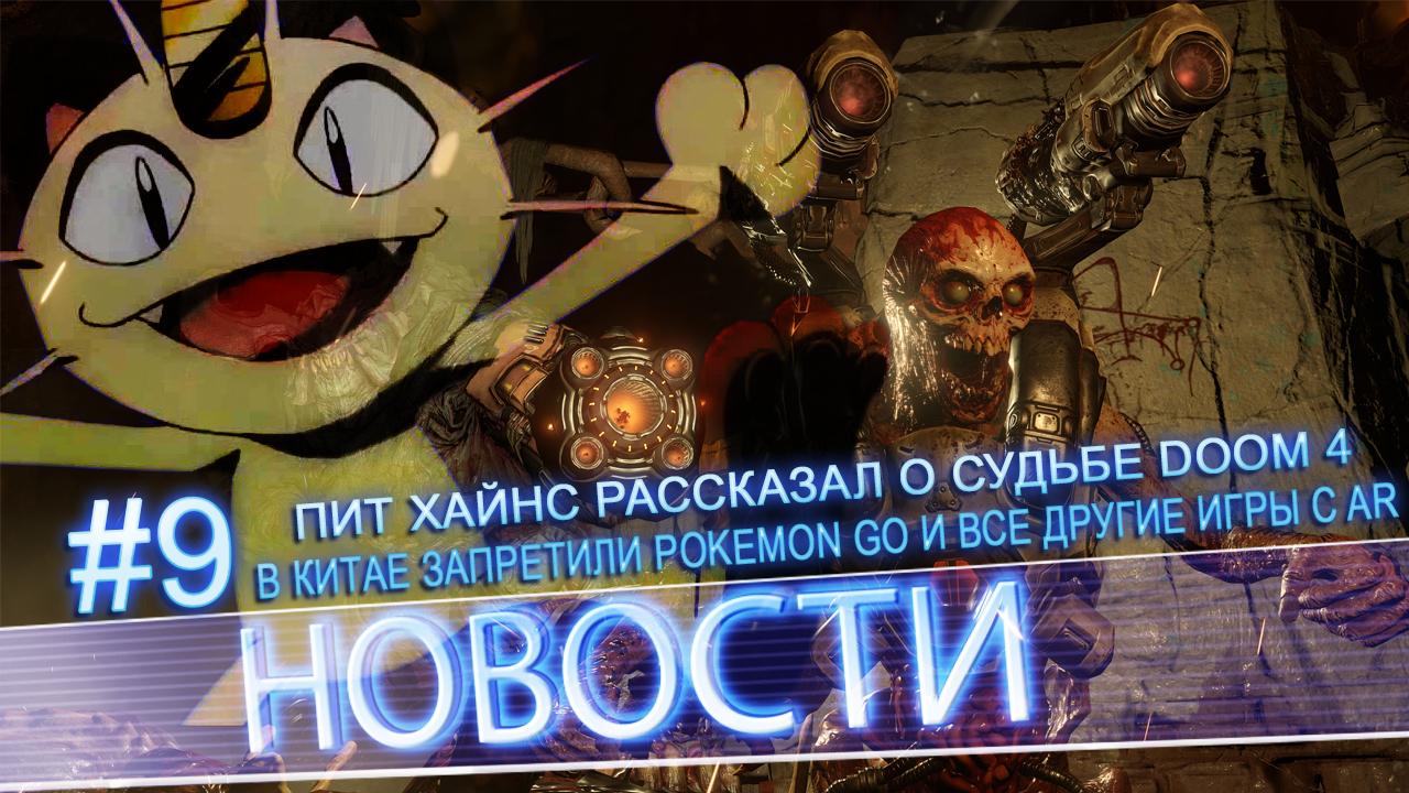 News #9 | Пит Хайнс рассказал о судьбе Doom 4