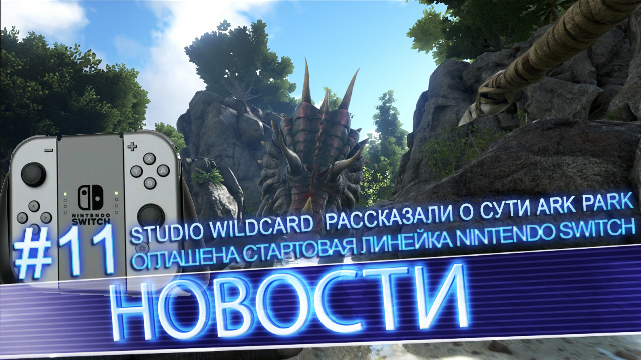 News #11 | Оглашена стартовая линейка Nintendo Switch