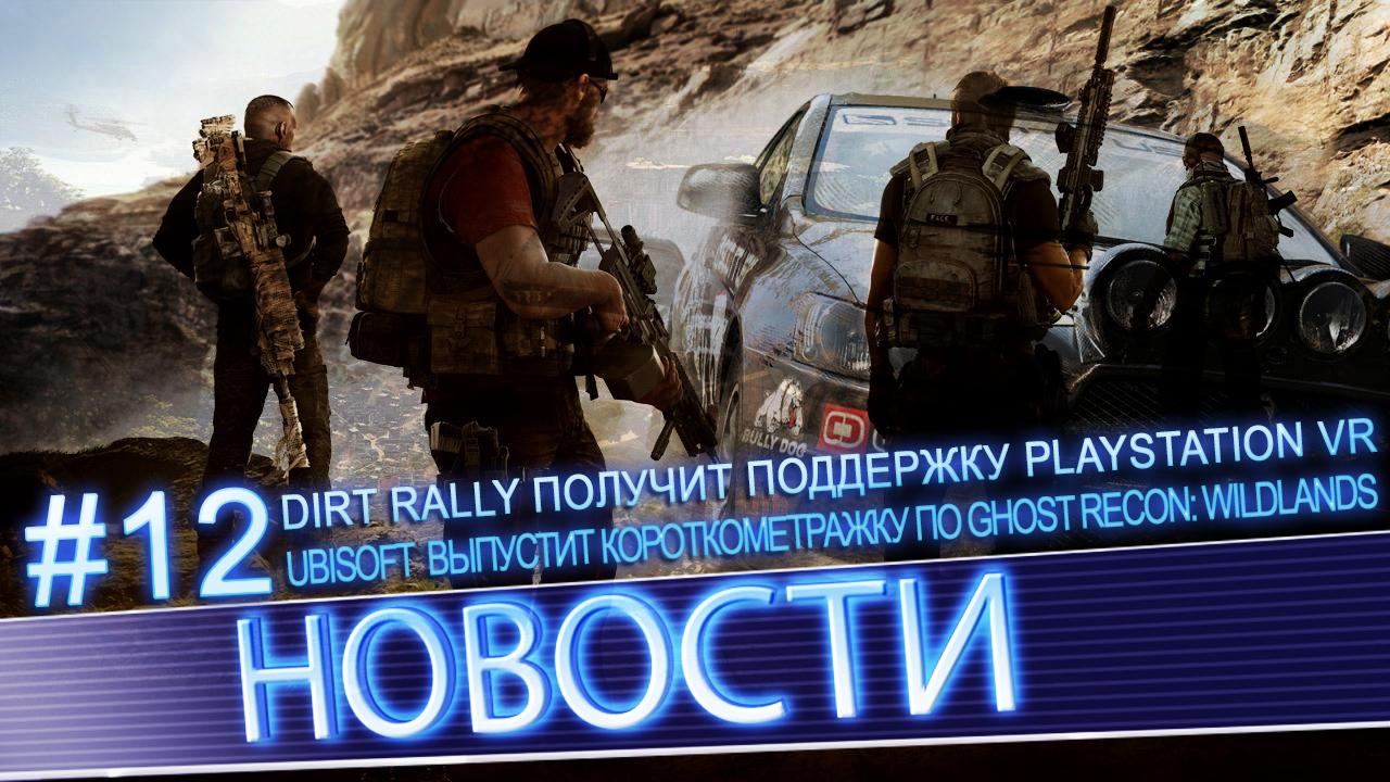 News #12 | Ubisoft выпустит короткометражку по Ghost Recon: Wildlands