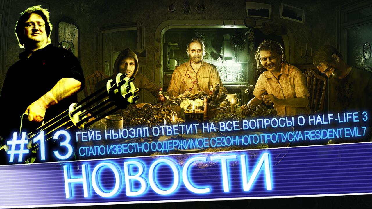 News #13 | Стало известно содержимое сезонного пропуска Resident Evil 7
