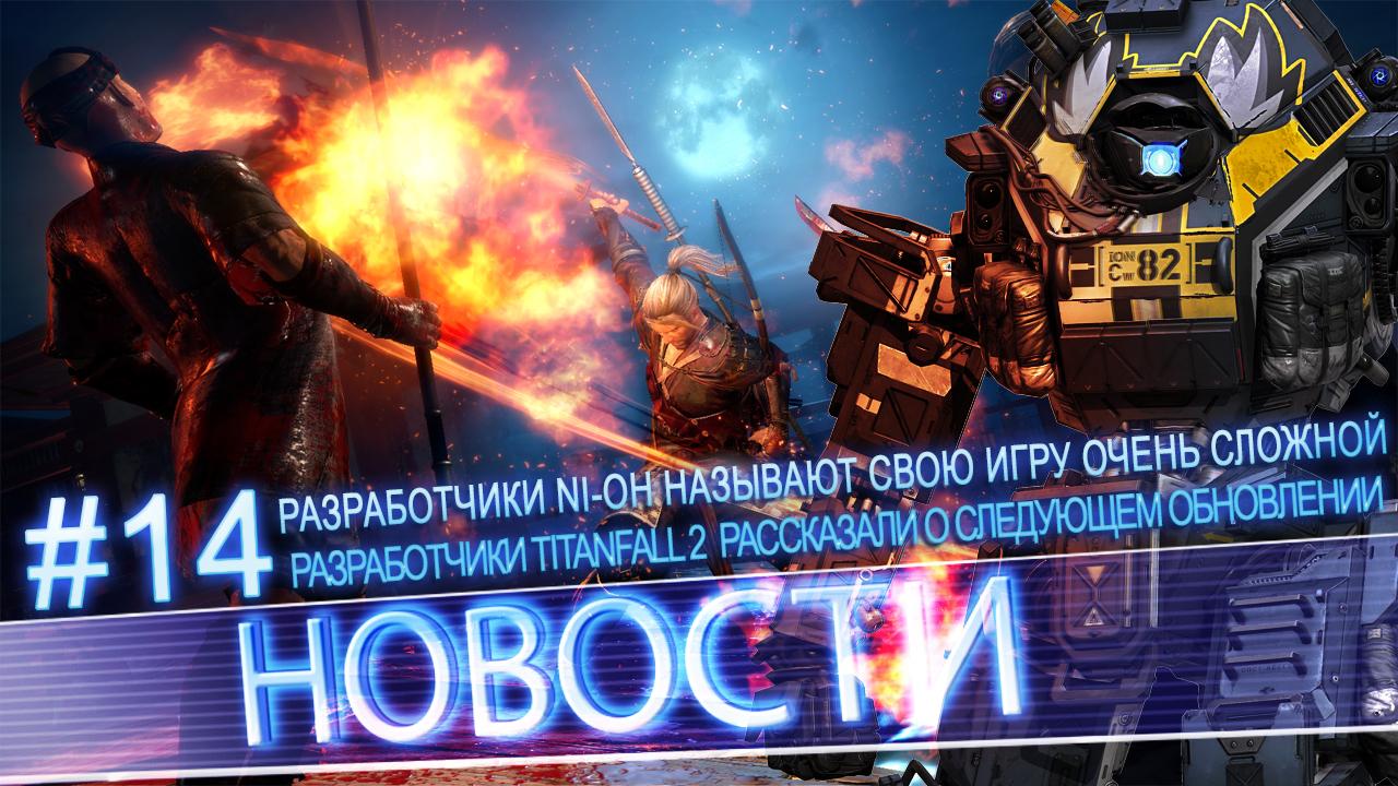 News #14 | Разработчики Ni-Oh называют свою игру очень сложной
