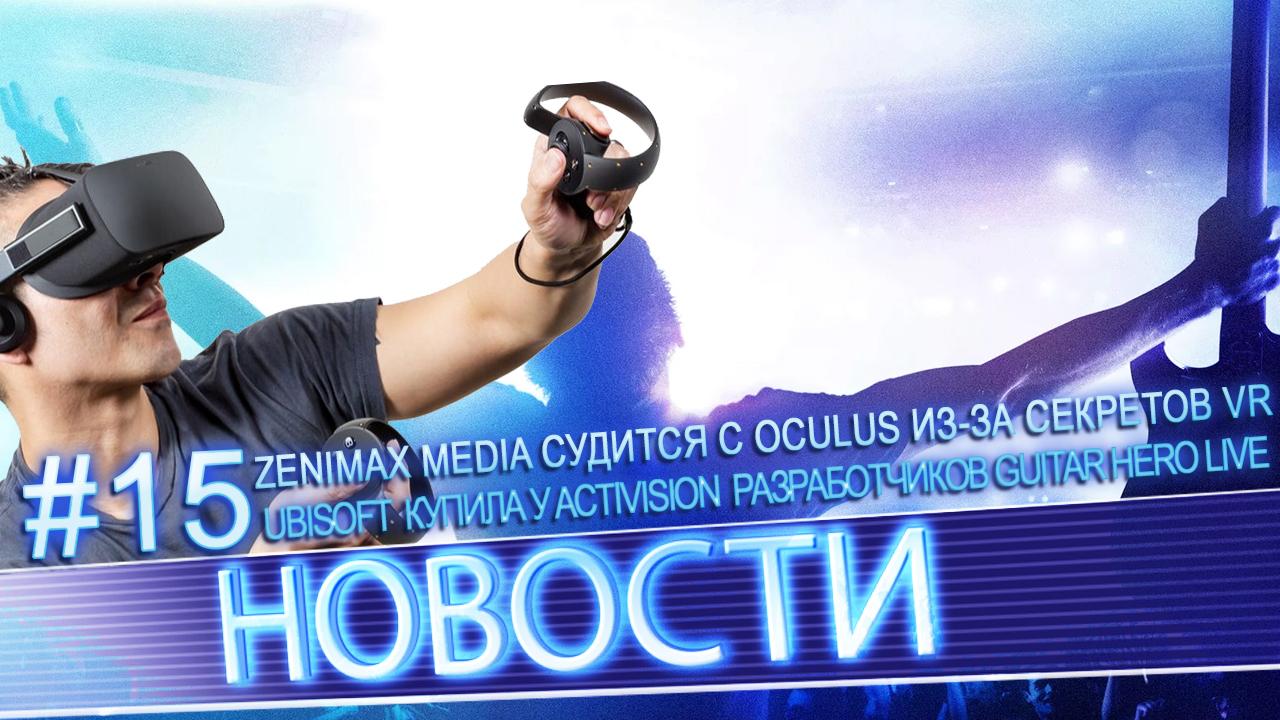 News #15 | Ubisoft купила у Activision разработчиков Guitar Hero Live