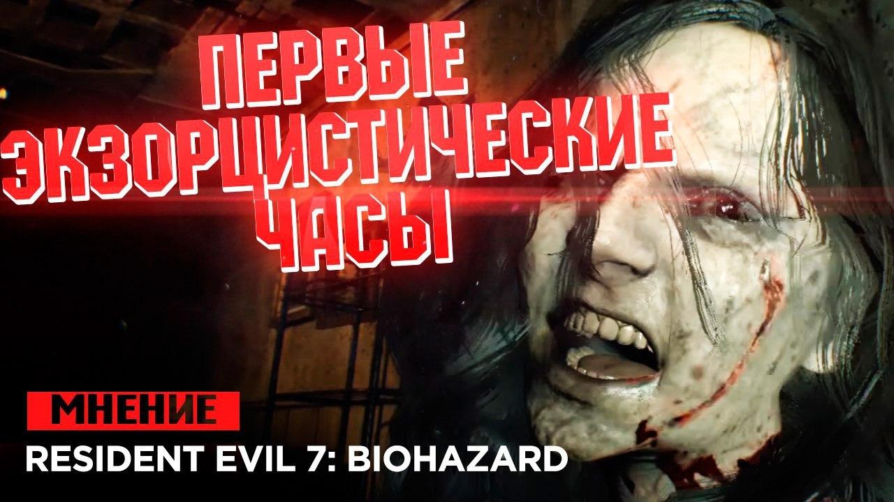 Экзорцистические первые часы Resident Evil 7