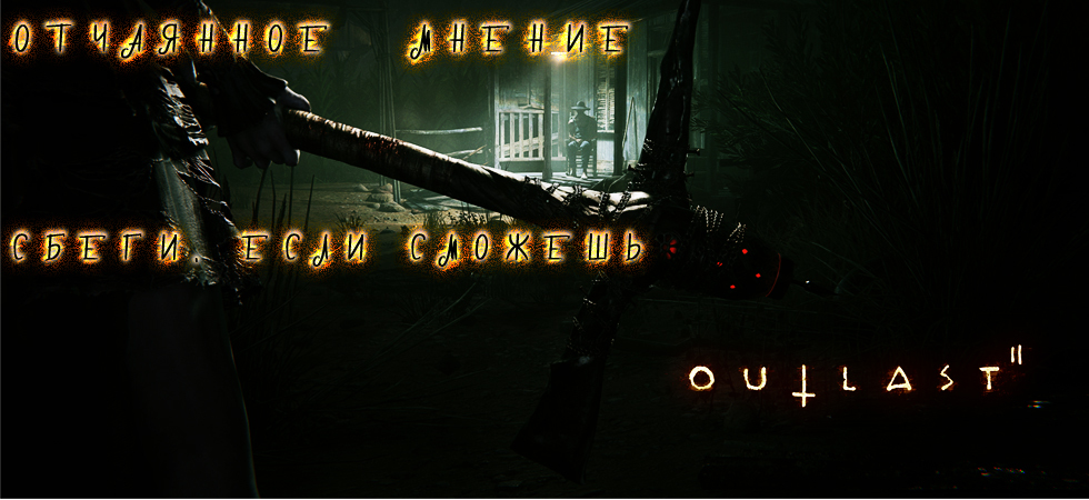 Отчаянное мнение по Outlast 2