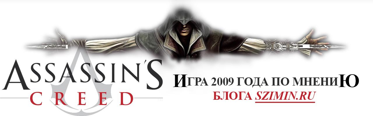 Assassin's creed 2 безусловно 10 из 10! Лучшая игра 2009 года!