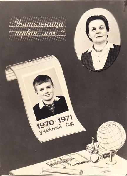 Картинки школьные годы воспоминания, открыток