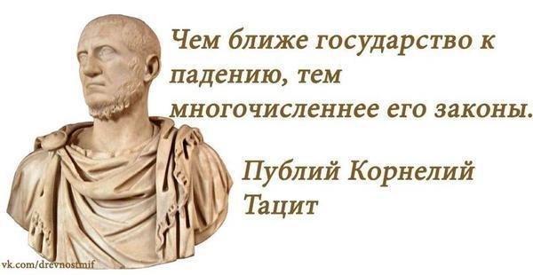 Публий Корнелий Тацит